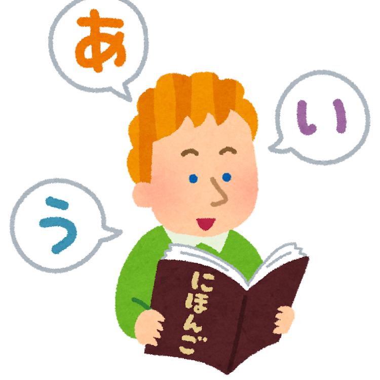 study_nihongo2